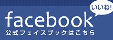 たんぽぽ保育園facebook