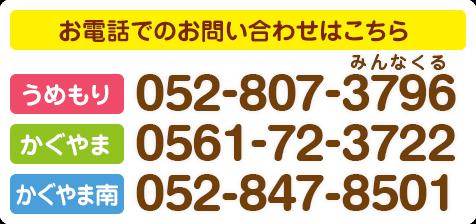 うめもり052-807-3796 かぐやま0561-72-3722